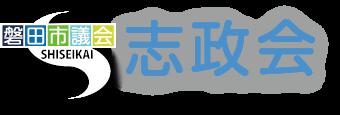 志政会|磐田市議会